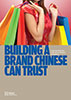 building_a_brand_chinese_can_trust_2
